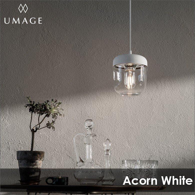 北欧照明 UMAGE  Acorn White 1灯ペンダントライト 全3色