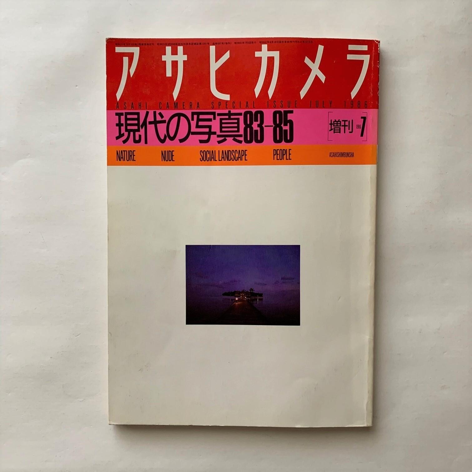 現代の写真 83-85  /  アサヒカメラ増刊7 / 朝日新聞社