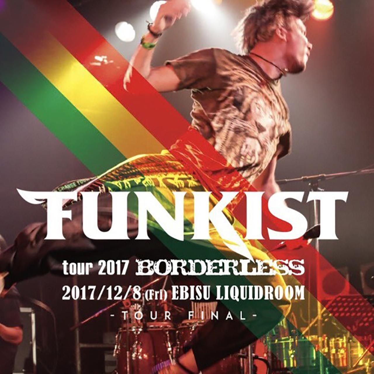 【ライブCD】FUNKIST tour 2017 『BORDERLESS』 TOUR FINAL EBISU LIQUIDROOM