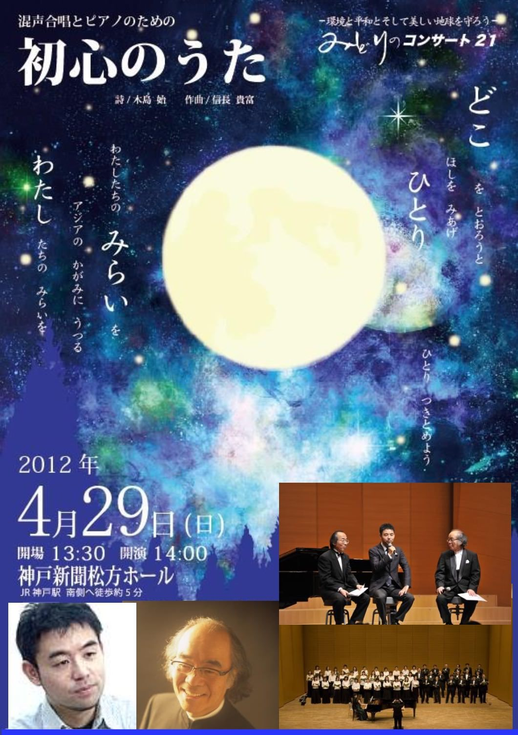 みどりのコンサート21 初心のうた(DVD)