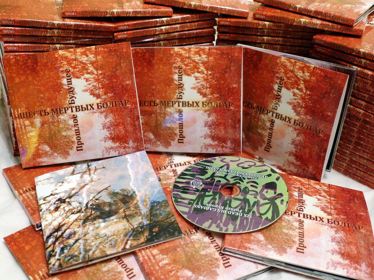Six Dead Bulgarians - Future Bygone CD - 画像2