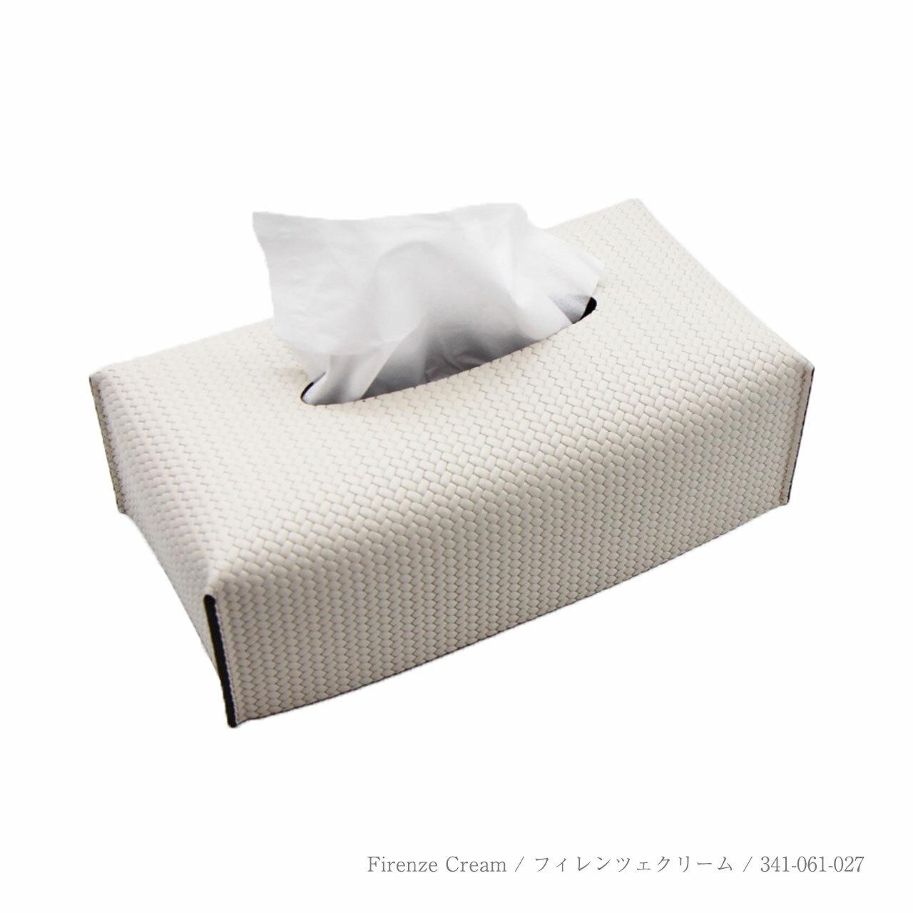 Pinetti Tissue Box / Firenze(ピネッティ ティッシュボックス/フィレンツェ)341-061