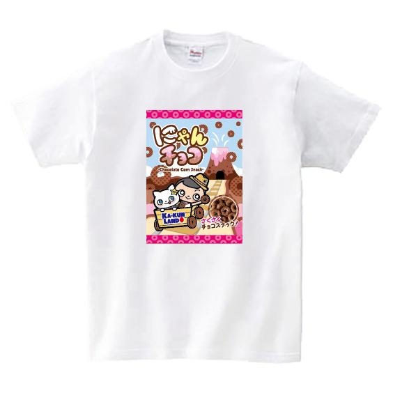 にゃんチョコTシャツ(白)