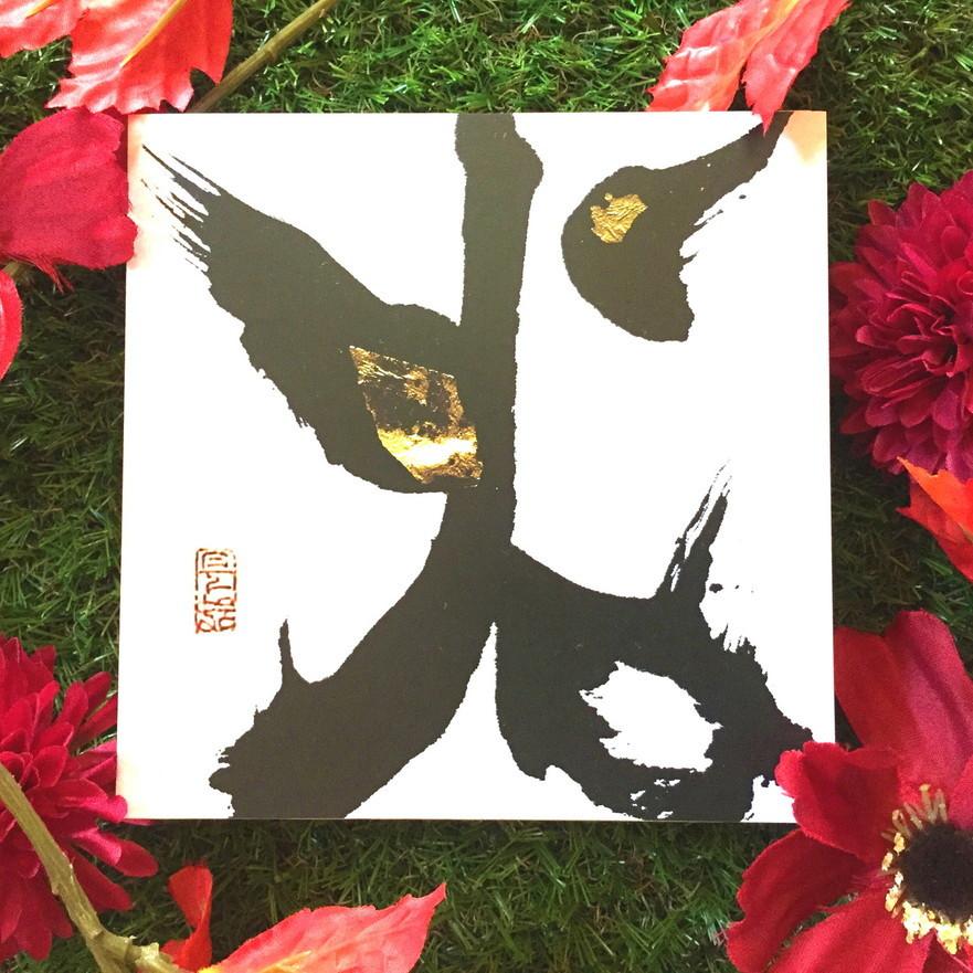 絵画 インテリア アートパネル 雑貨 壁掛け 置物 おしゃれ 和風アート 和 水彩画 染色画 アクリル画 ロココロ 画家 : 中島月下村 作品 : 火