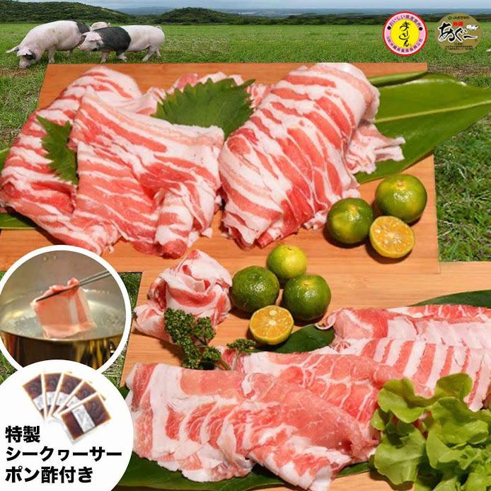 沖縄あぐーしゃぶしゃぶ用食べ比べ満腹セット