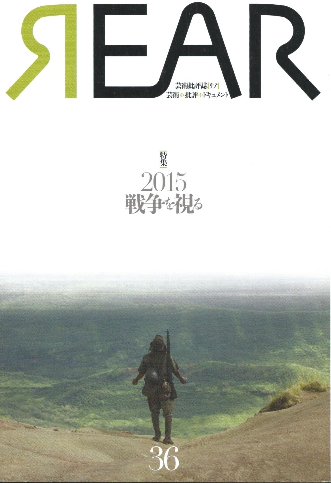 REAR no.36 2015 戦争を視る