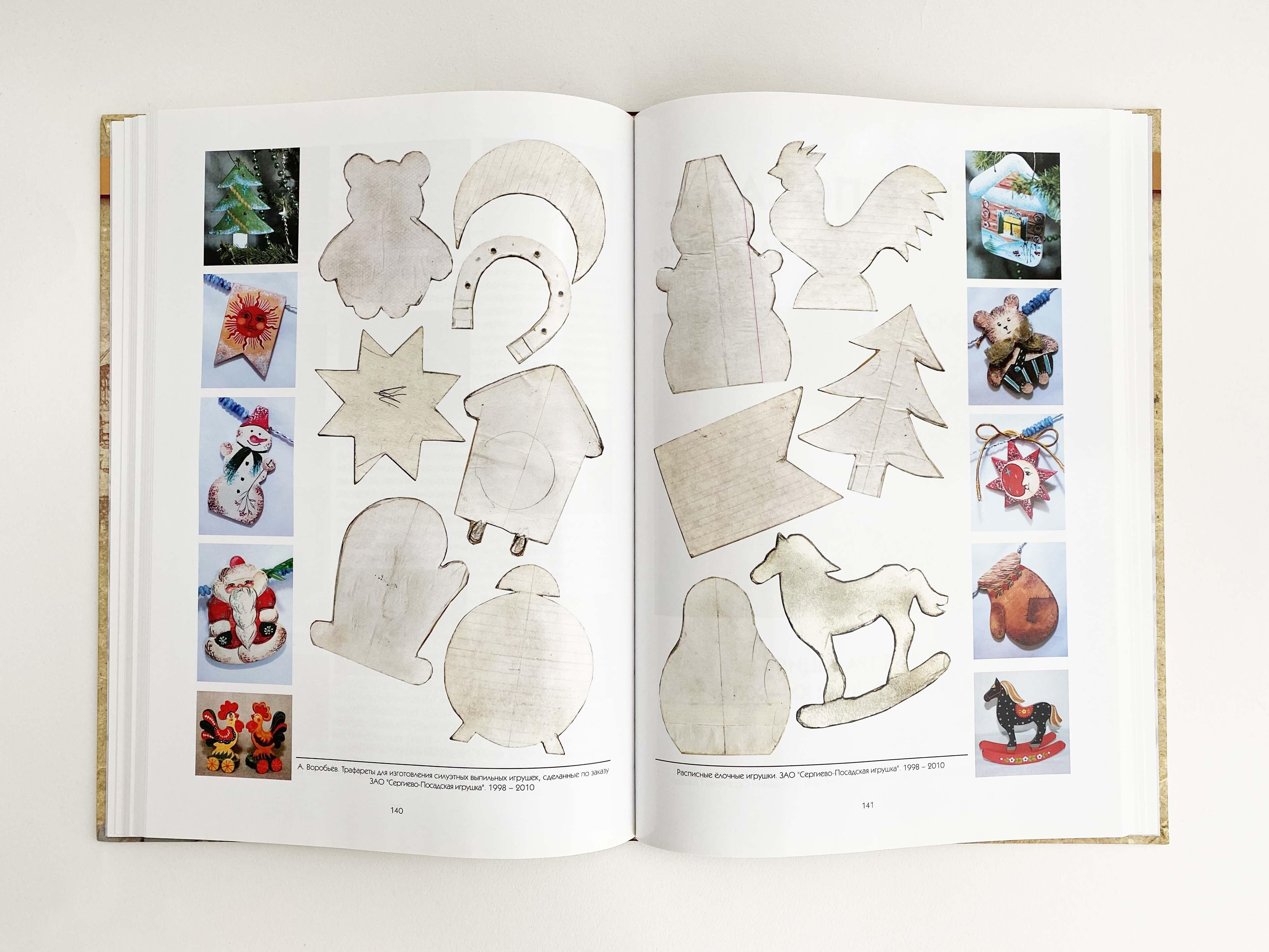 ロシア玩具図鑑3(セルギエフ・ポサードはおもちゃの工房)