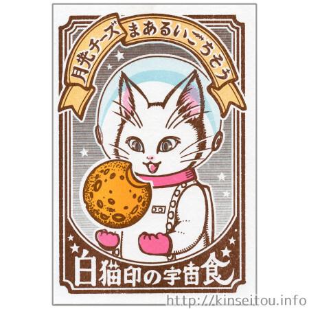 ポストカード - 白猫印の宇宙食 月光味 - 金星灯百貨店