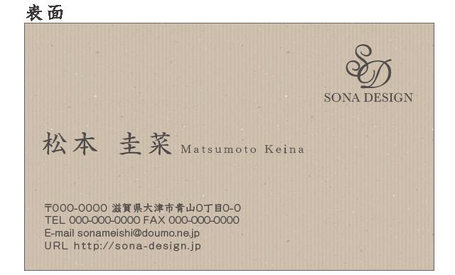 両面名刺・雑貨屋さん風のシンプルデザイン 100枚