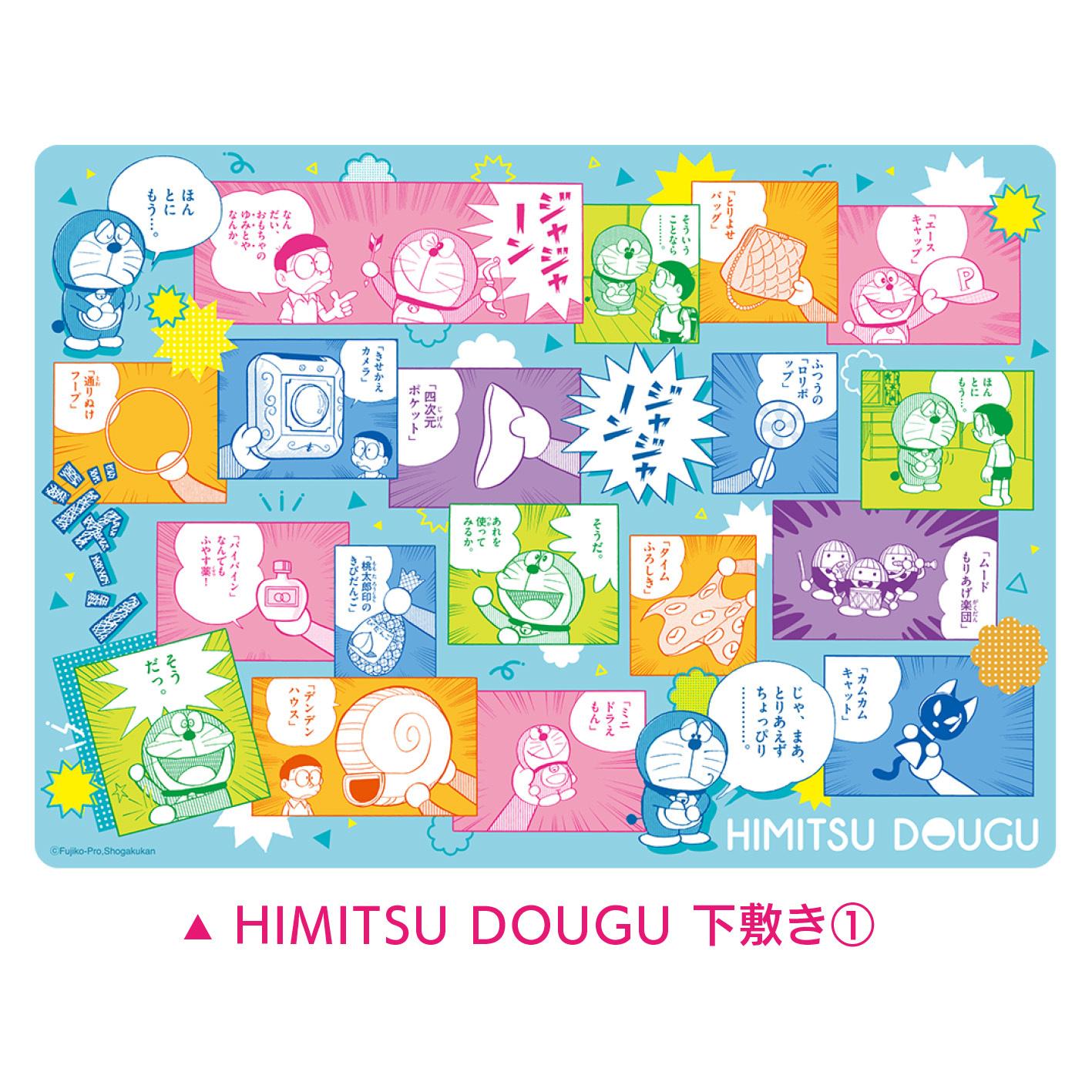 ドラえもん HIMITSU DOUGU 下敷き (1)    / エンスカイ