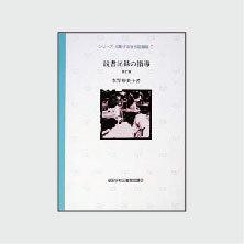 7 読書記録の指導 改訂版
