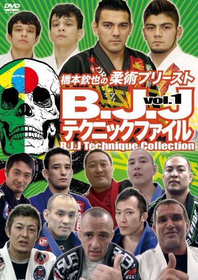 橋本欽也の柔術プリースト B.J.Jテクニックファイル vol.1