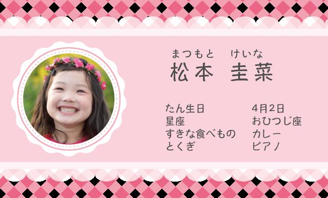 ママ名刺・子ども名刺 ギンガムチェック ピンク 100枚