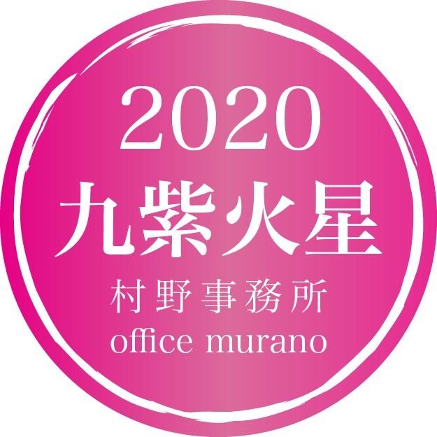 九紫火星【一般タイプ】吉方位表2020