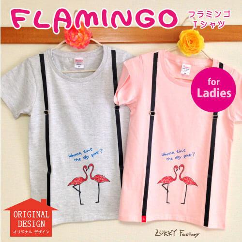 レディースTシャツ フラミンゴ
