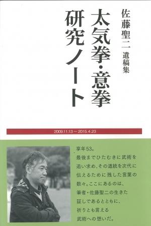 佐藤聖二遺稿集 太気拳・意拳研究ノート