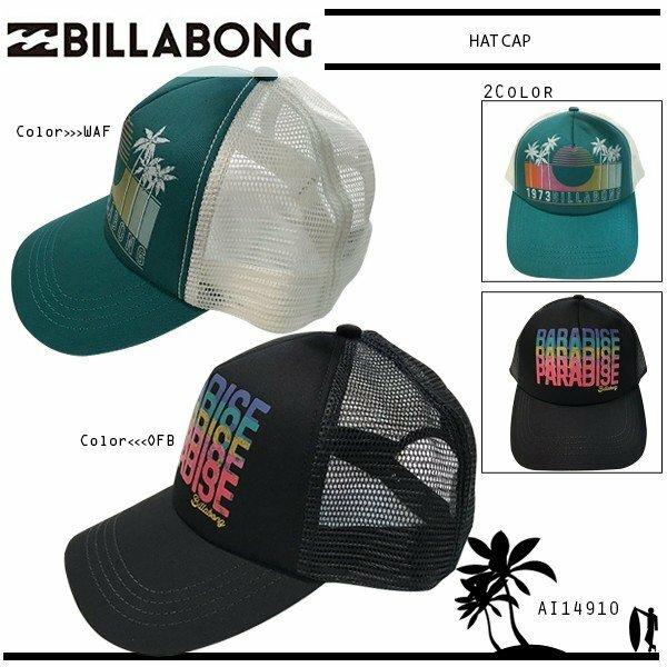 04f76207875faa AI014-910 ビラボン キャップ 帽子 レディース 女性 人気ブランド おすすめ 旅行 プレゼント 通販 UVカット BILLABONG