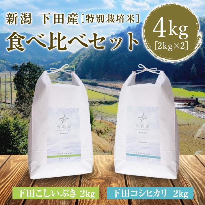 【雪彩米】下田産 特別栽培米 令和2年産 2種食べ比べセット 4kg