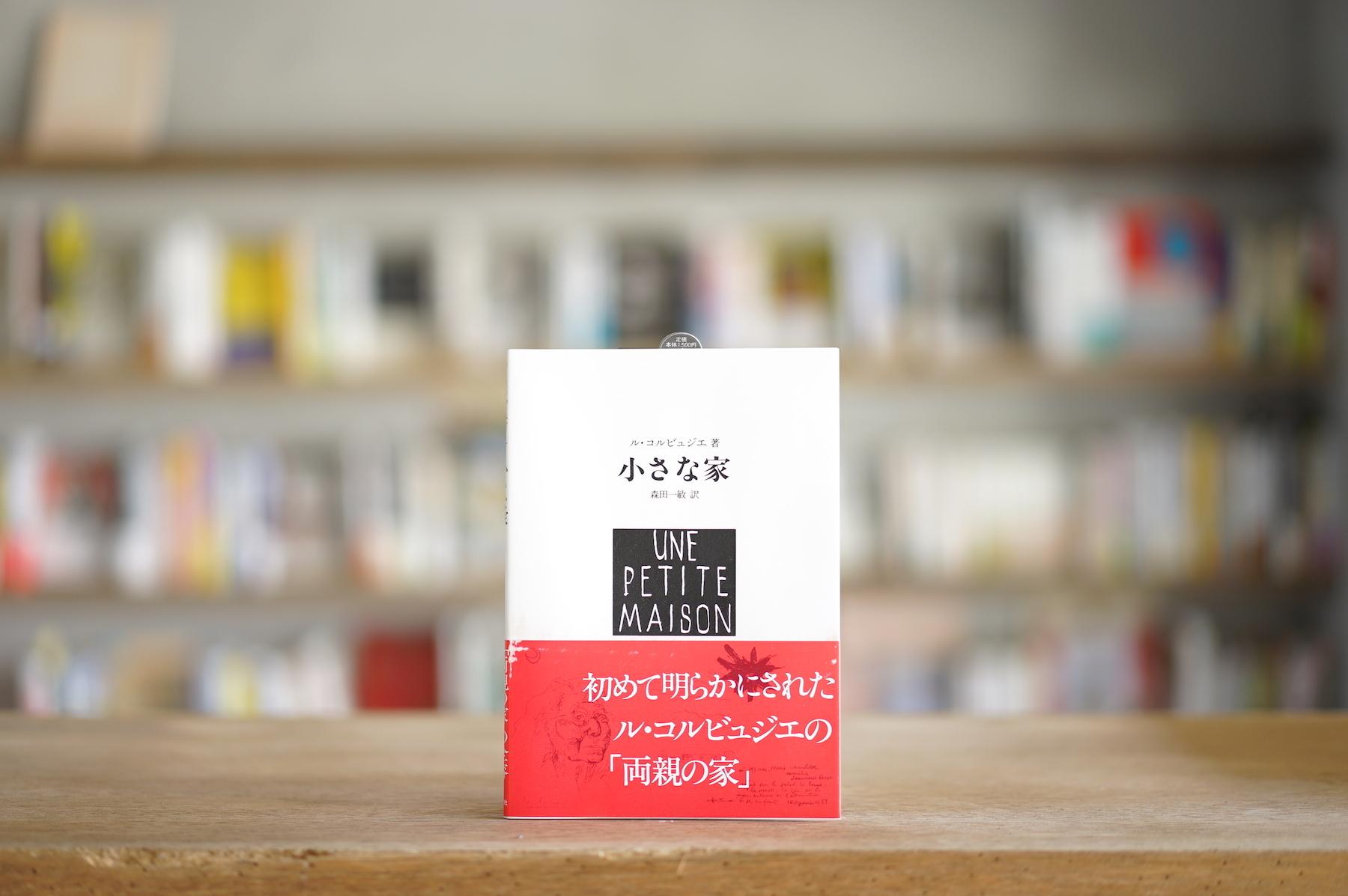 ル・コルビュジエ 訳:森田一敏 『小さな家』 (集文社、1980)