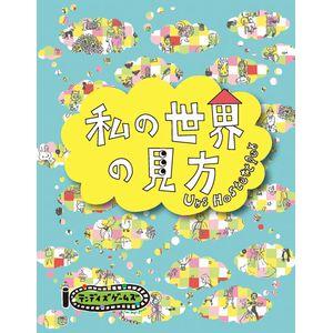 私の世界の見方 日本語版