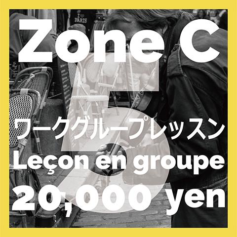 ワークグループレッスン(ゾーンC)…5名