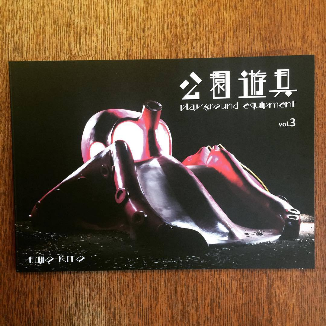 写真集「公園遊具 vol.3/木藤富士夫」  - 画像1