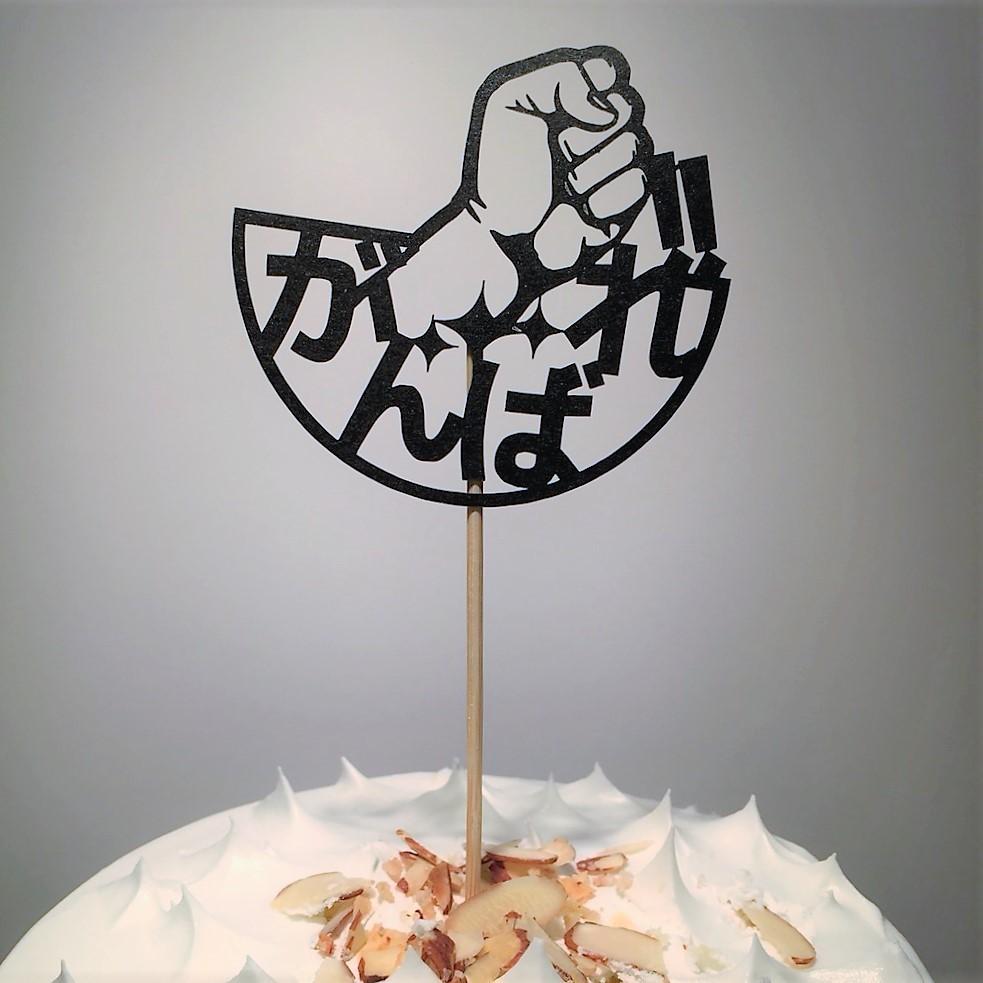 ケーキトッパー/ 飾り(頑張れ!01)- SNS topper -