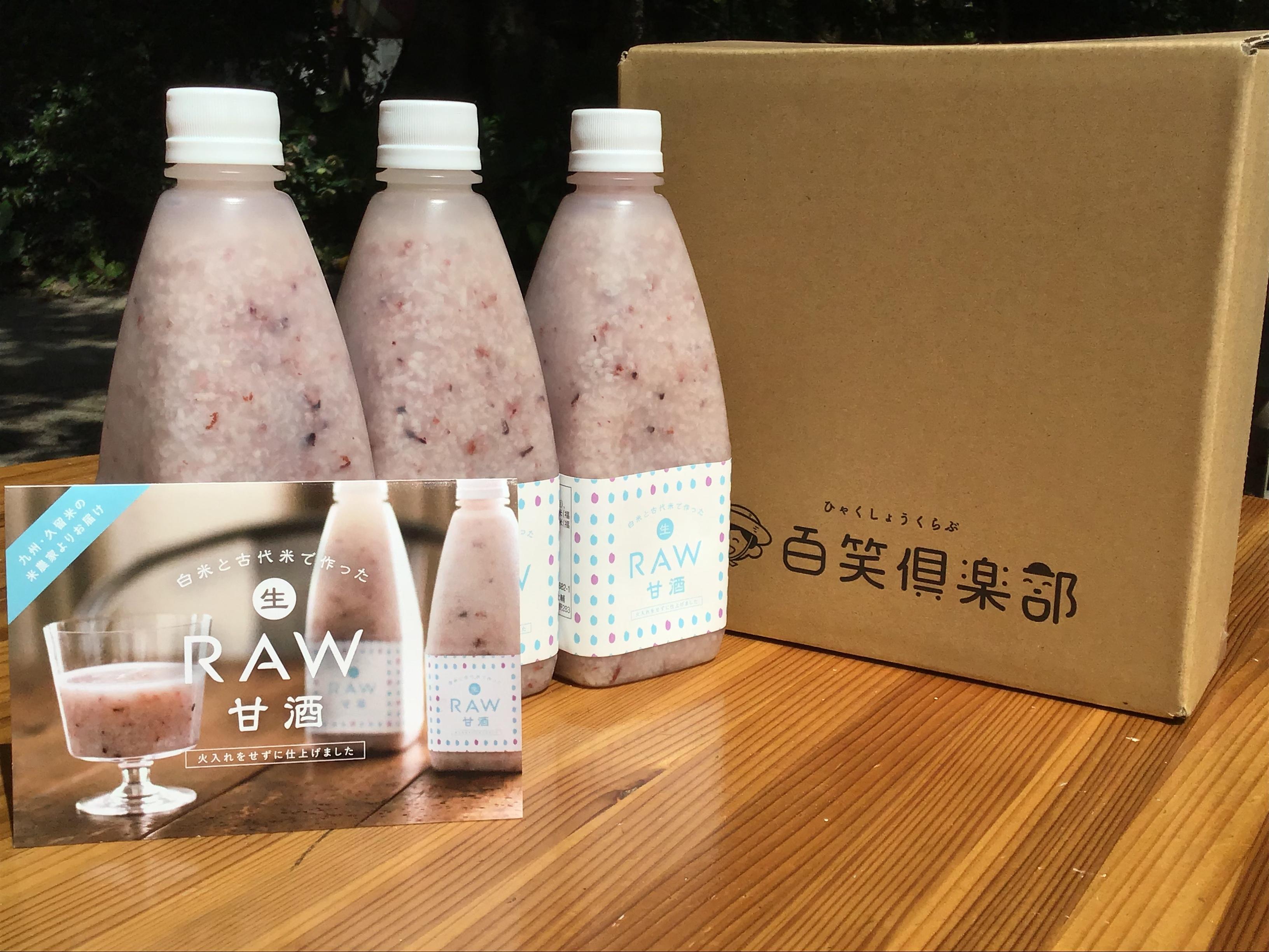 【3本セット】RAW甘酒(古代米生甘酒)