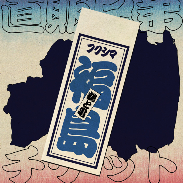 福島(2/2)20冊仕入れ