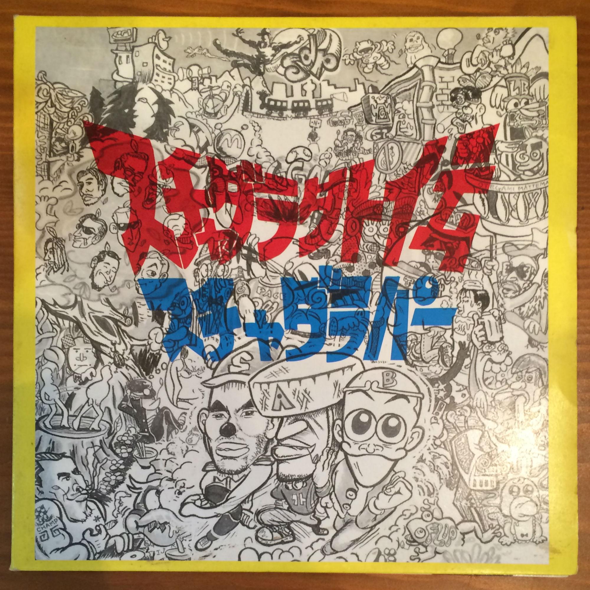 """●スチャダラパー / スチャダラ外伝 (2x10"""")"""