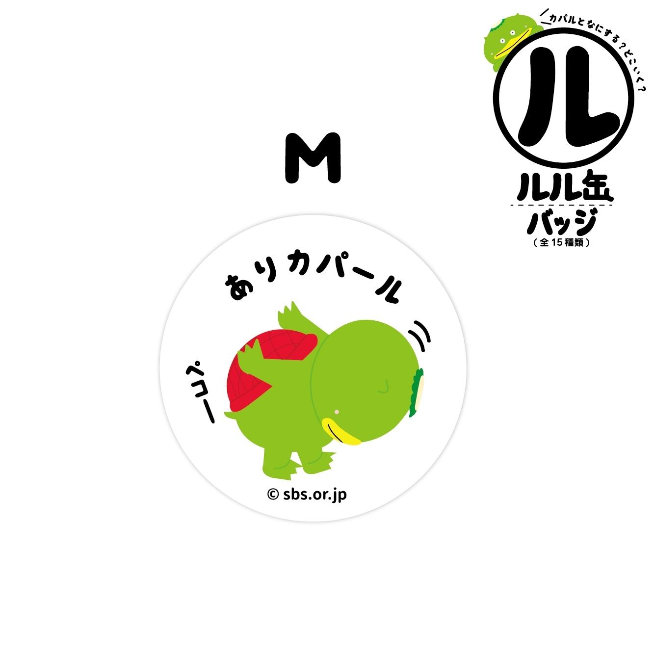 ルル缶バッジ M ありカパール