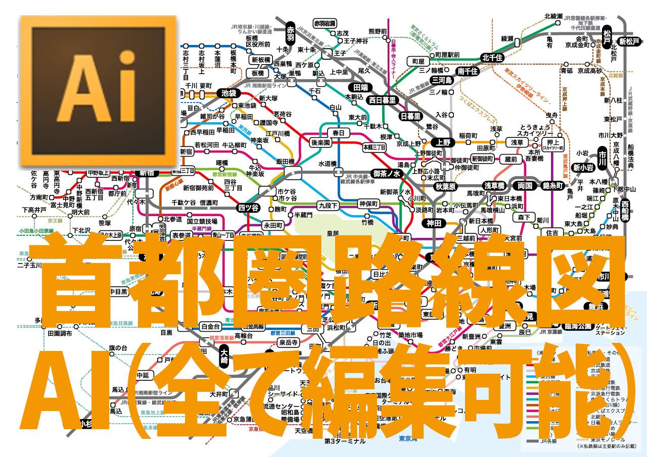 首都圏路線図(AI ベクター 文字編集可能)