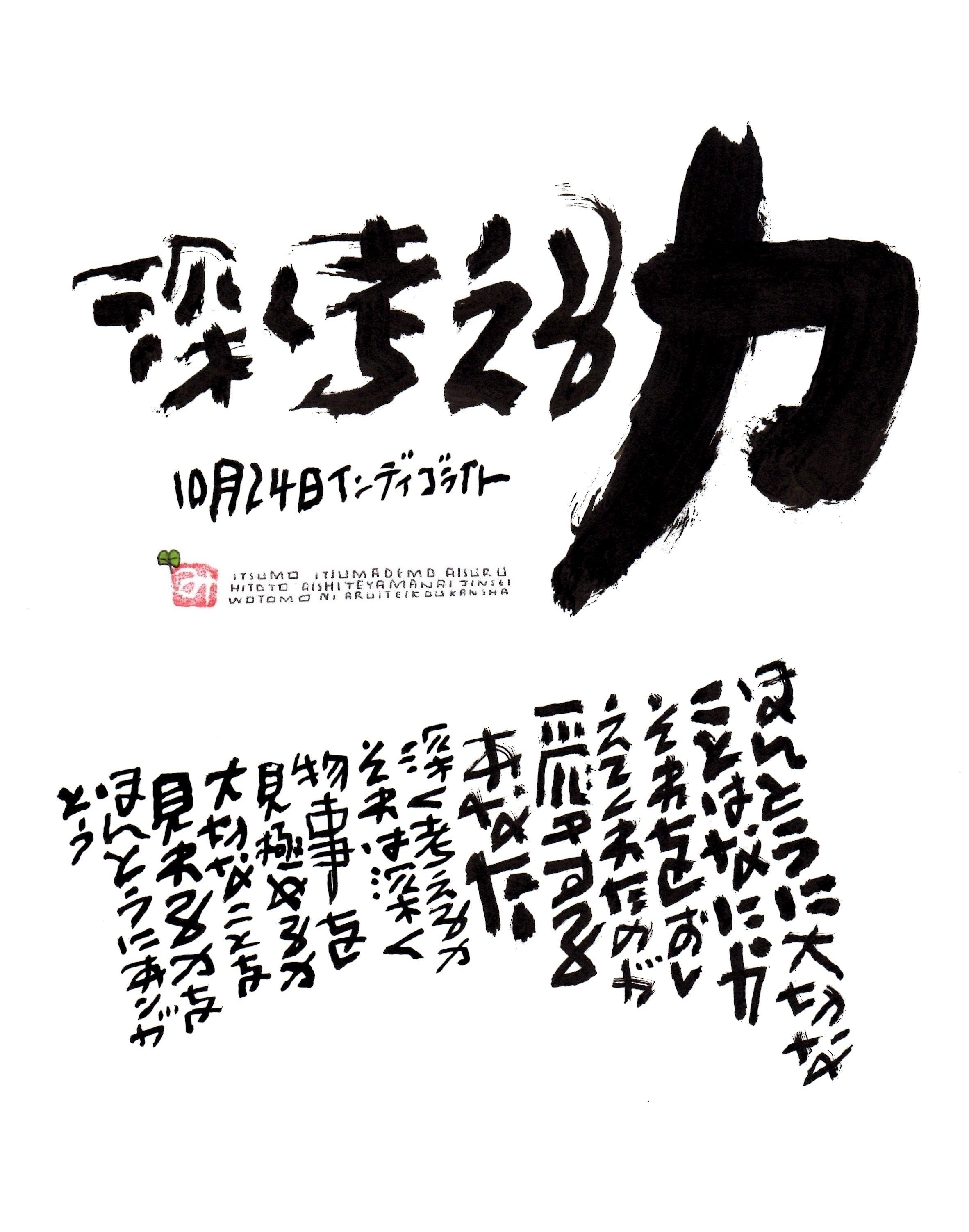 10月24日 結婚記念日ポストカード【深く考える力】