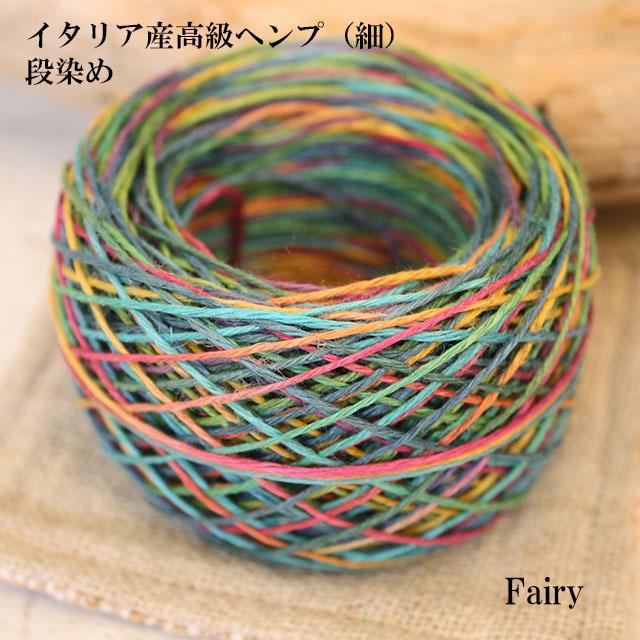 【SALE】イタリア産高級オリジナルヘンプ 段染め (細タイプ 太さ約0.8mm) 15g(約50m)Fairy(フェアリー)