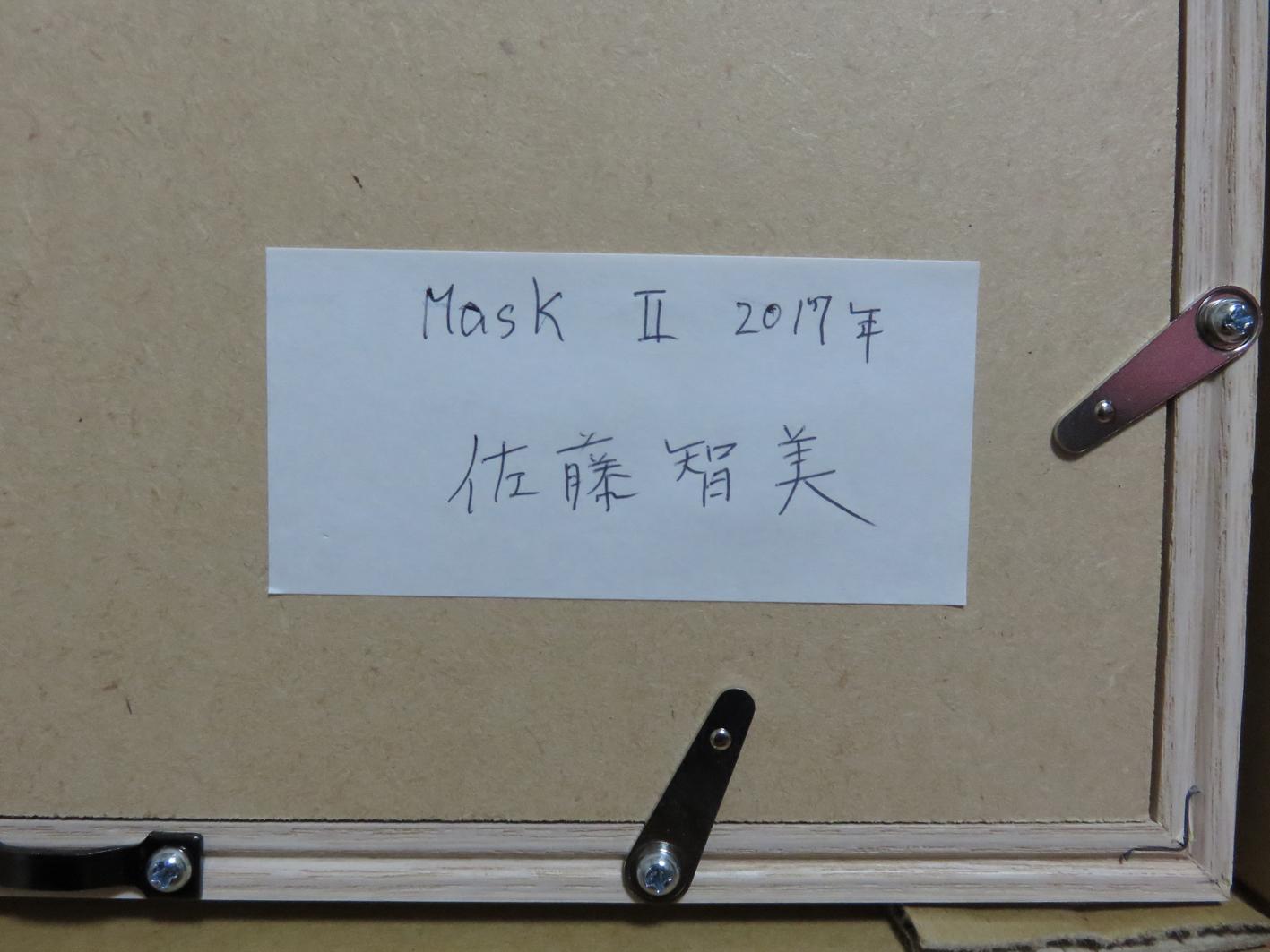 MASK Ⅱ