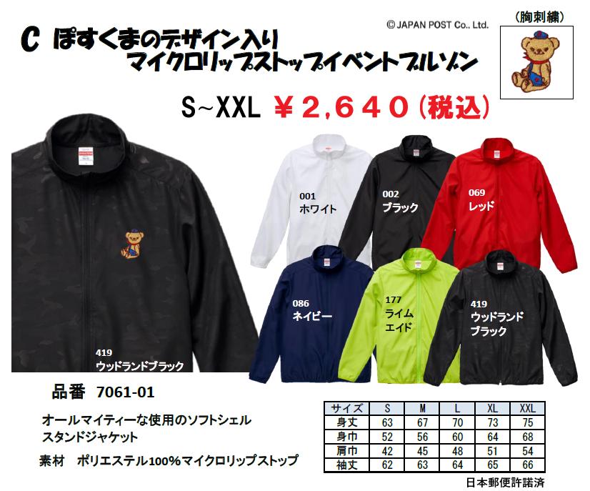 ぽすくまのデザイン入りマイクロリップストップイベントブルゾン (品番7061-01)