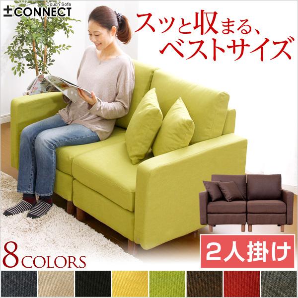 カウチソファ【-Connect-コネクト】(2人掛けタイプ)|一人暮らし用のソファやテーブルが見つかるインテリア専門店KOZ|《TFS-2P》