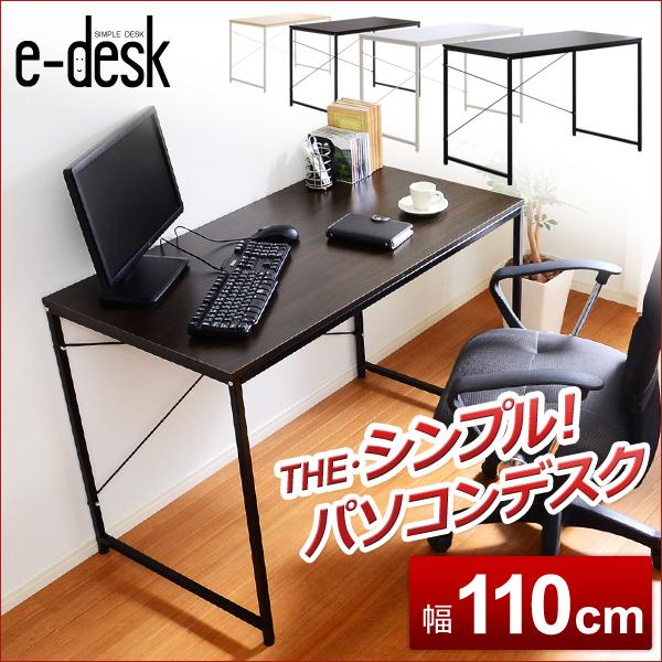 シンプルパソコンデスク【-e-desk-イーデスク110cm幅】|一人暮らし用のソファやテーブルが見つかるインテリア専門店KOZ|《LF-8019H》
