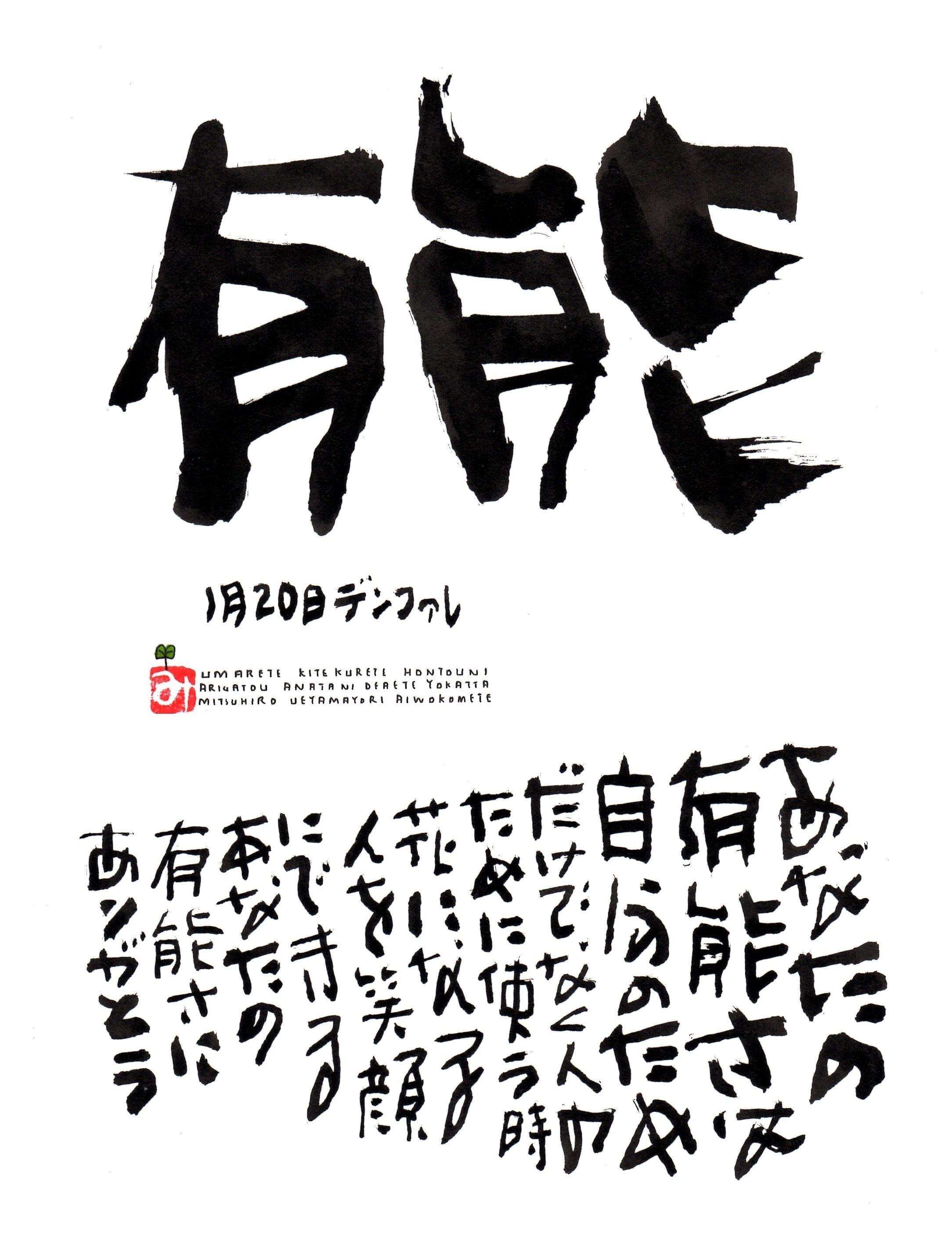 1月20日 誕生日ポストカード【有能】Competence