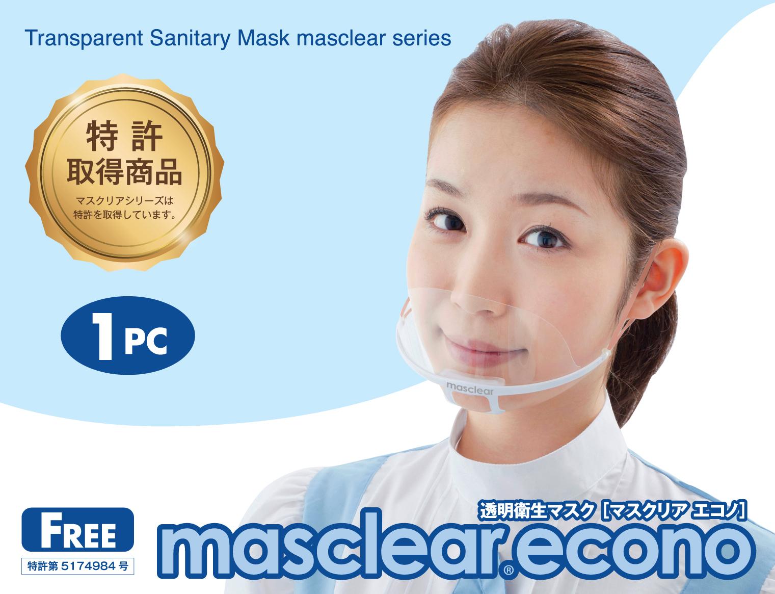 マスクリア エコノ (1個入り)【国産品質は透明度が違い、曇らないから清潔感が段違いです】