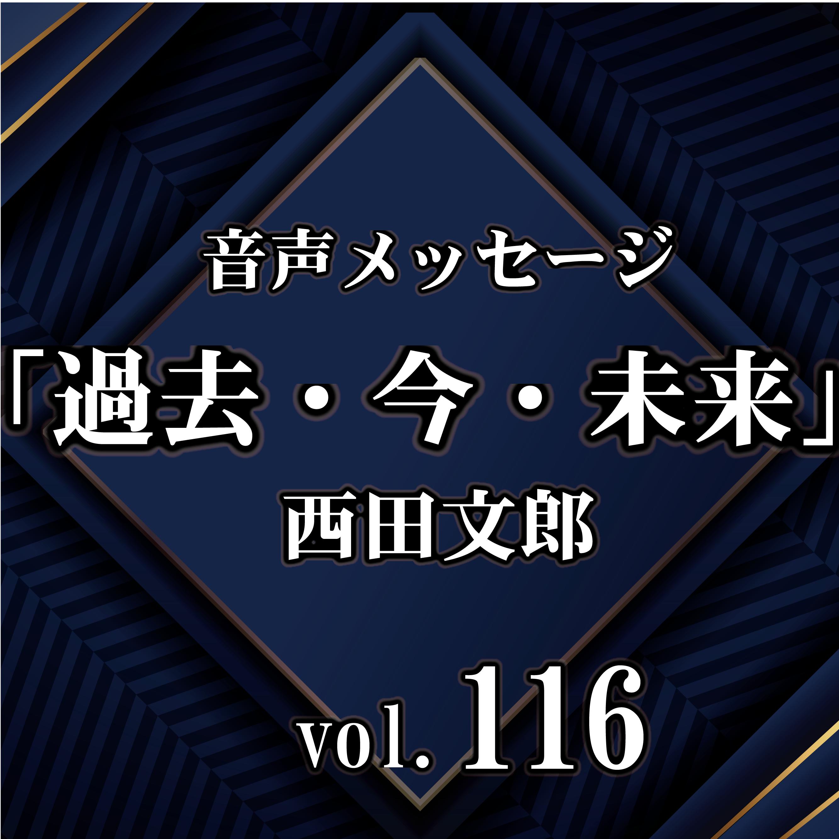 西田文郎 音声メッセージvol.116『過去・今・未来』