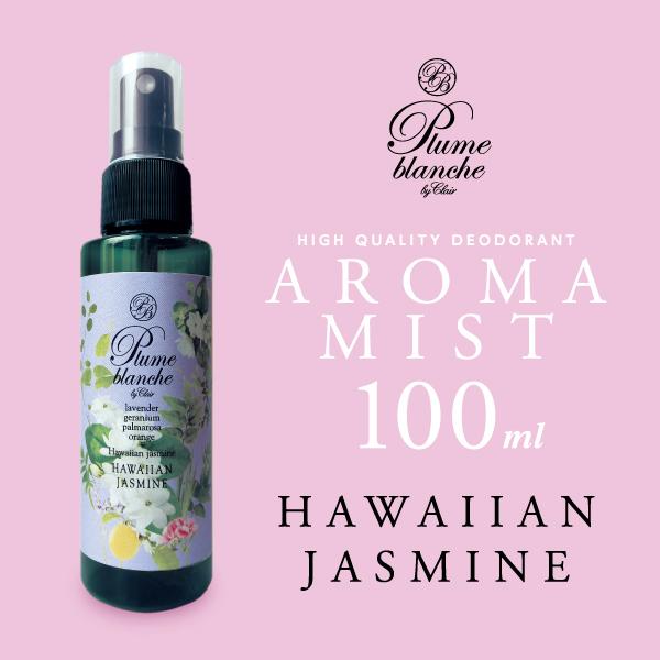 アロマミスト プルムブロンシェ ハワイアンジャスミンの香り 100ml