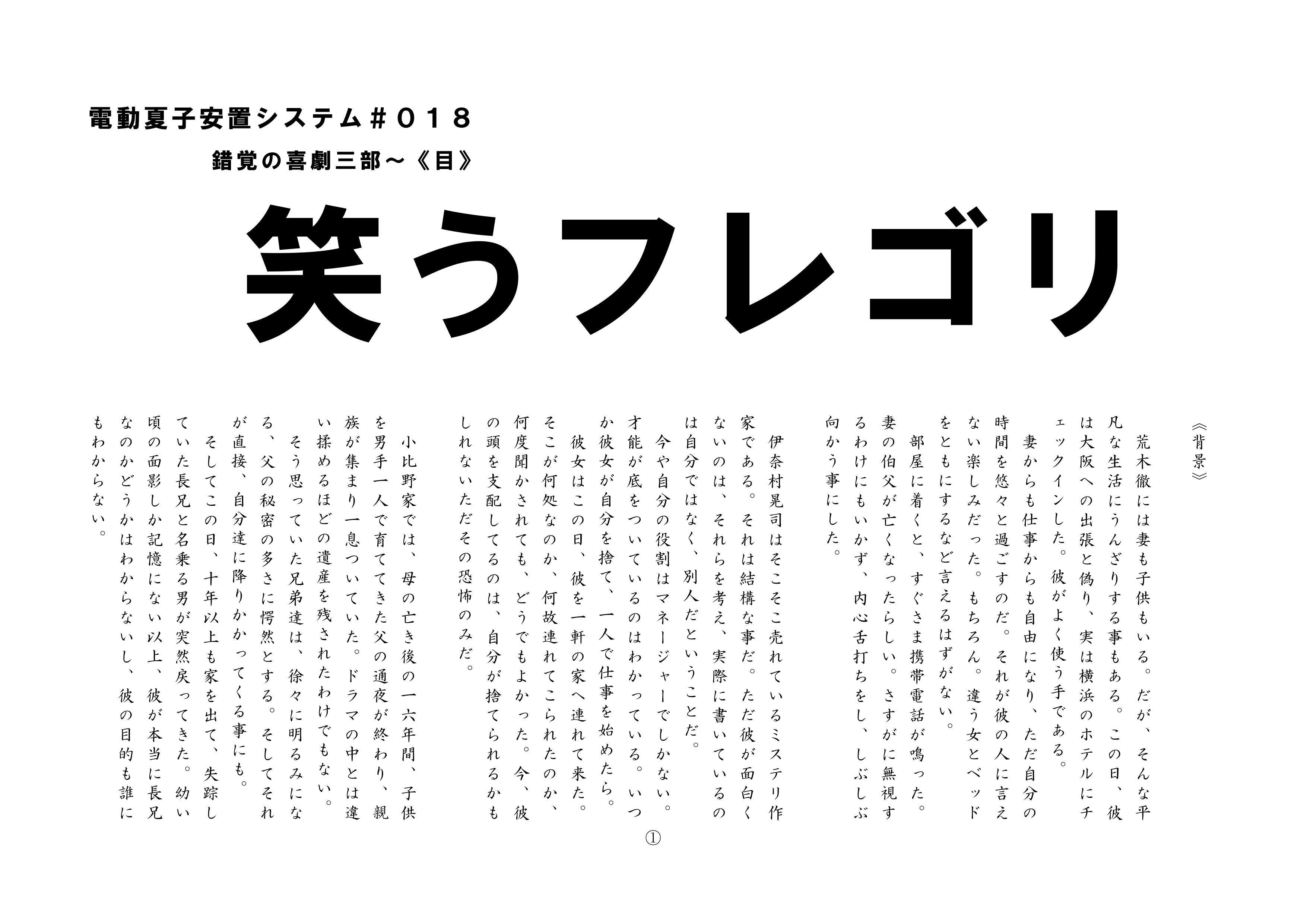 台本 第18回公演『笑うフレゴリ』