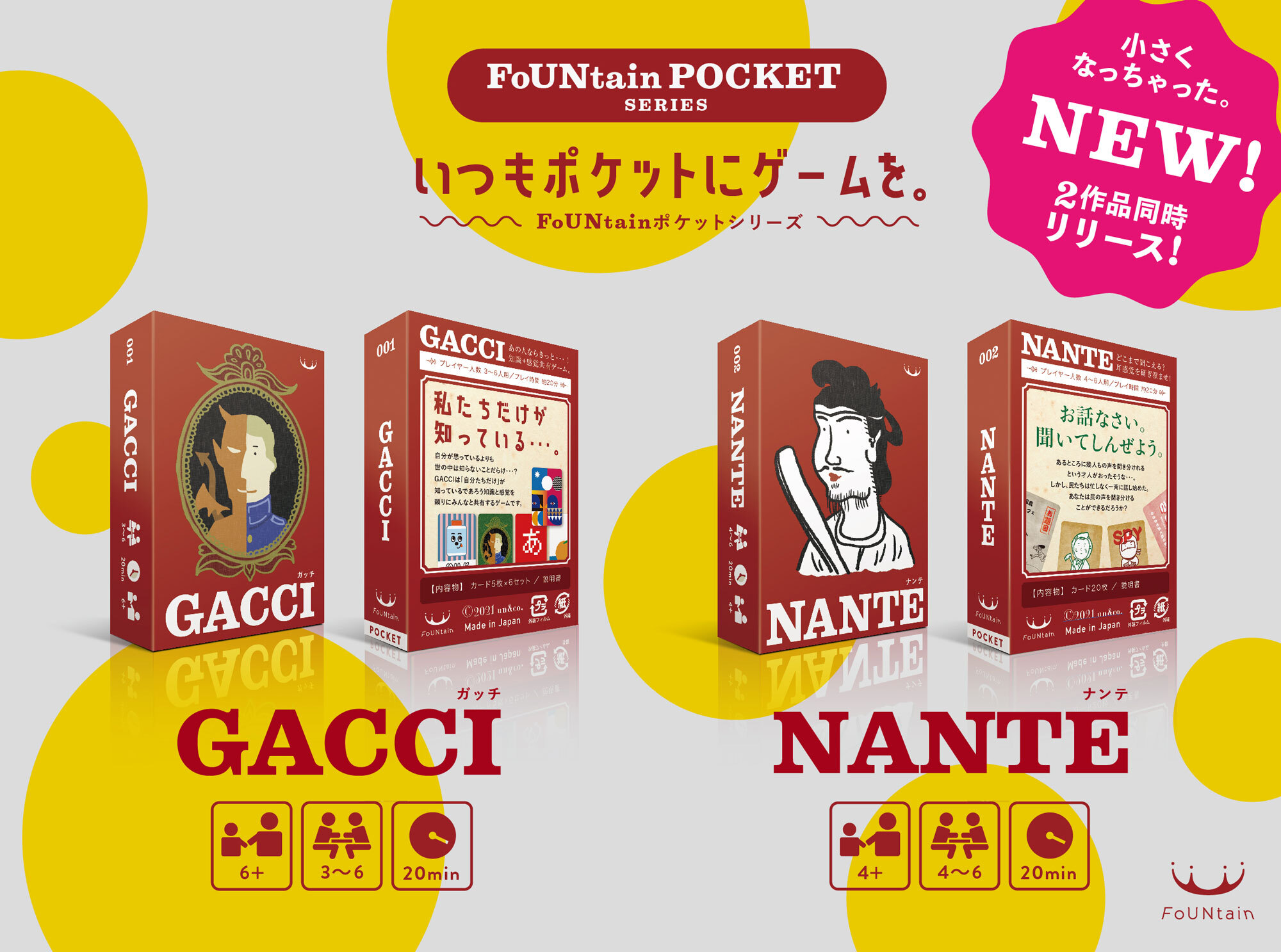 GACCI+NANTE 2個セット