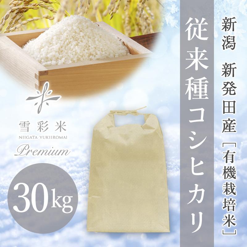 【雪彩米Premium】新発田産 有機栽培米 令和2年産 従来種コシヒカリ 30kg