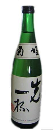 菊姫 先一杯(まずいっぱい) 720ml