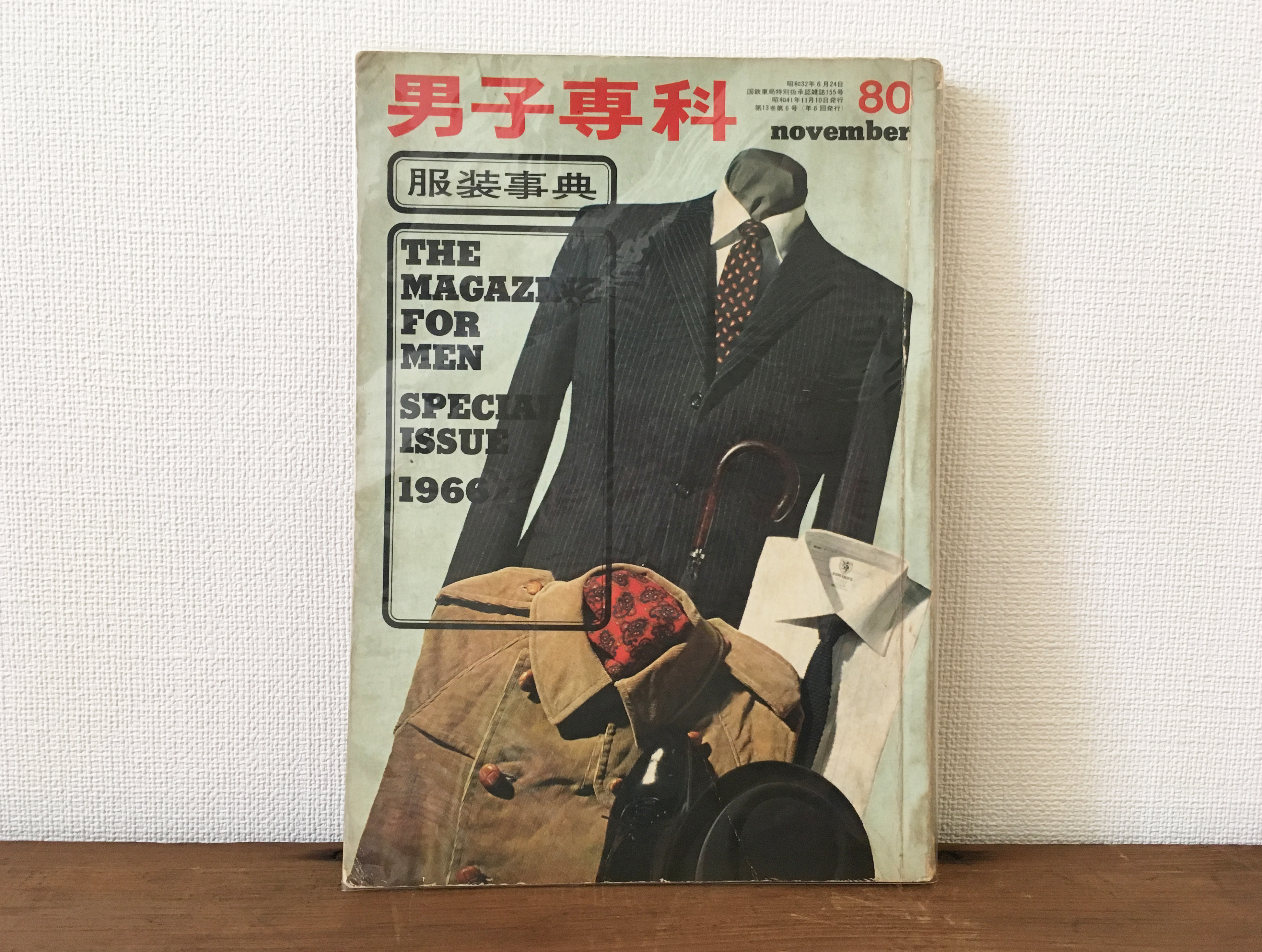 [古本]雑誌 男子専科 80号 / 1966年11月発行