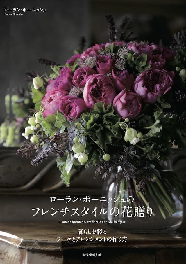 【送料無料】『ローラン・ボーニッシュのフレンチスタイルの花贈り』[書籍] - 画像1