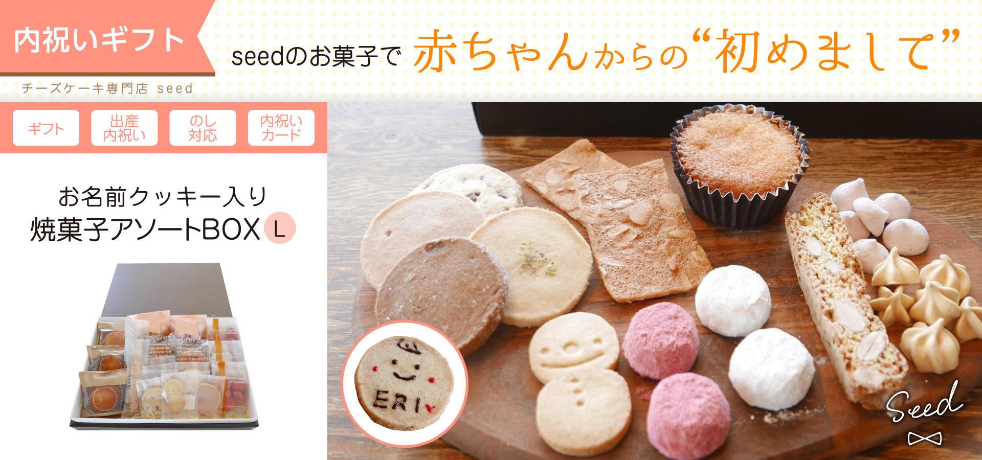 【内祝い】お名前クッキー入り 焼菓子アソートBOX(L)