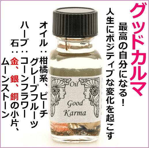 【残り僅か!】グッドカルマ  よいカルマを呼ぶ  メモリーオイル Good Karma 当店人気商品